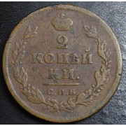 2 копейки 1813 год СПБ - ПС