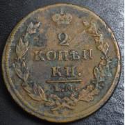 2 копейки 1812 год  ЕМ - НМ