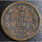 2 копейки 1811 год  СПБ - МК