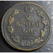 2 копейки 1811 год  ЕМ - НМ