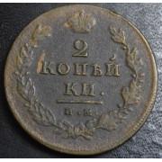 2 копейки 1811 год ИМ - ПС