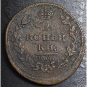 2 копейки 1810 год