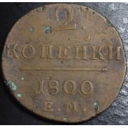 2 копейки 1800 год ЕМ