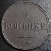 2 копейки 1838 год  ЕМ НА