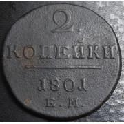 2 копейки 1801 год ЕМ