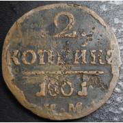 2 копейки 1801 год КМ