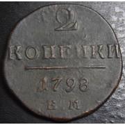 2 копейки 1798 год ЕМ