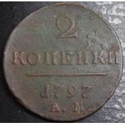 2 копейки 1797 год АМ