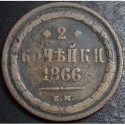 2 копейки 1866 год ЕМ