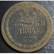 2 копейки  1864  год ЕМ