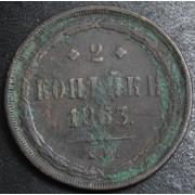 2 копейки  1863  год ЕМ