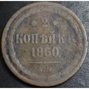 2 копейки  1860  год ЕМ