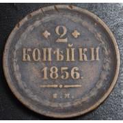 2 копейки 1856 год  ЕМ