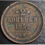 2 копейки 1852 год ЕМ