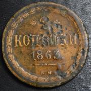 2 копейки 1863 год  ВМ (покрыта лаком)