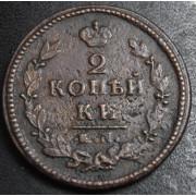 2 копейки 1825 год КМ - АМ