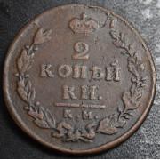 2 копейки 1812 год  КМ- АМ
