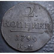 2 копейки 1799 год КМ