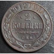 2 копейки 1912 год