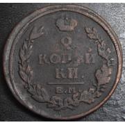2 копейки 1817 год . ЕМ НМ