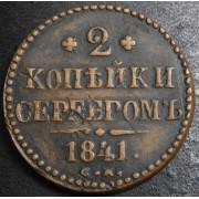 2 копейки серебром 1841 год СМ