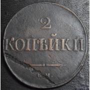 2 копейки 1831 год . СМ