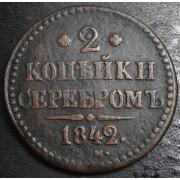 2 копейки серебром 1842 год .СМ