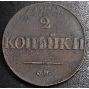 2 копейки 1836 год .СМ