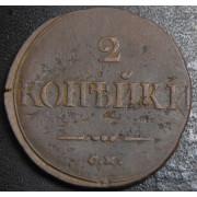 2 копейки 1835 год .СМ