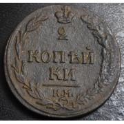 """2 копейки 1811 год """" тетерев"""""""