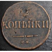 2 копейки 1838 год . СМ