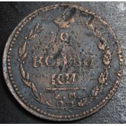 2 копейки 1810 год (Пчёлка)