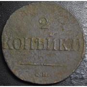 2 копейки 1838 год .СМ