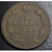 2 копейки 1812 год