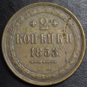 2 копейки 1858 год