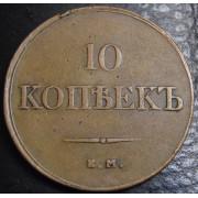 10 копеек 1832 год