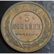 3 копейки 1915 год