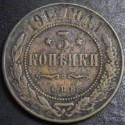 3 копейки 1914 год