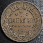 3 копейки 1913 год