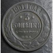 3 копейки 1901 год