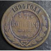 3 копейки 1894 год