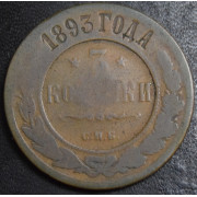 3 копейки 1893 год