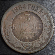 3 копейки 1884 год