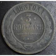 3 копейки 1883 год