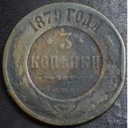 3 копейки 1879 год