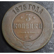 3 копейки 1875 год