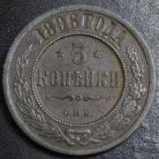 3 копейки 1896 год