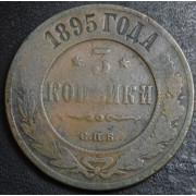 3 копейки 1895 год