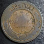 3 копейки 1892 год