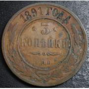 3 копейки 1891год
